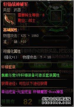 1.76传奇页游轩辕套装之轩辕战神破军属性图