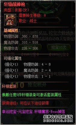 1.76传奇页游轩辕套装之轩辕战神袍属性图