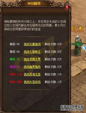1.76传奇页游boss副本